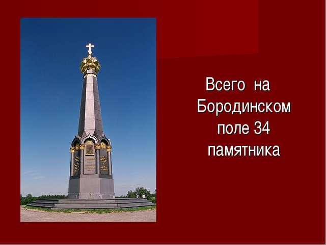 Всего на Бородинском поле 34 памятника