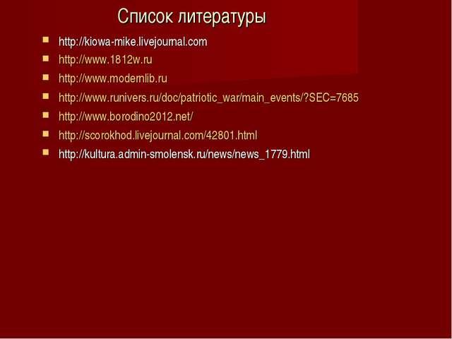 Список литературы http://kiowa-mike.livejournal.com http://www.1812w.ru http:...