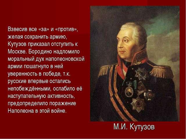 Взвесив все «за» и «против», желая сохранить армию, Кутузов приказал отступи...
