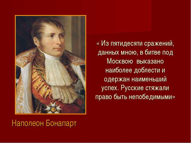 « Из пятидесяти сражений, данных мною, в битве под Москвою выказано наиболее...