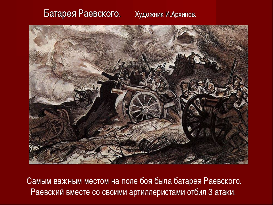Батарея Раевского. Художник И.Архипов. Самым важным местом на поле боя была...