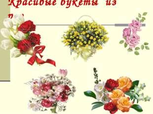 Красивые букеты из роз
