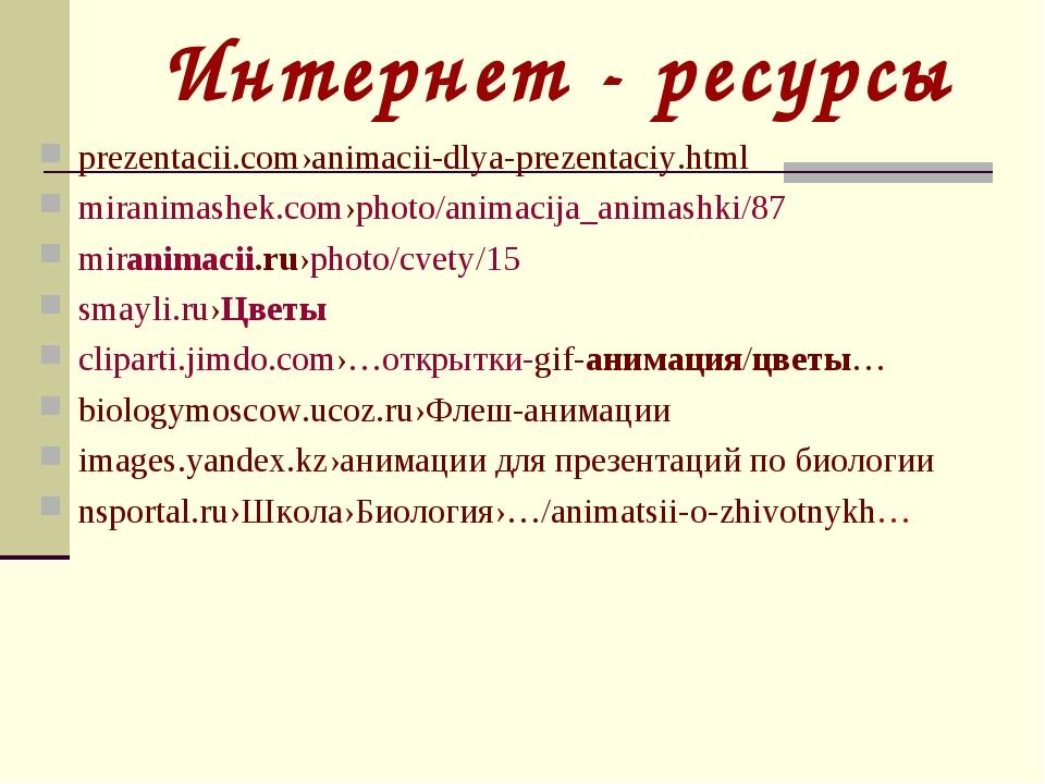 Интернет - ресурсы prezentacii.com›animacii-dlya-prezentaciy.html miranimashe...