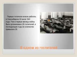 В одном из госпиталей Первые госпитали начали работать в Новосибирске 30 июля