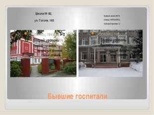 Бывшие госпитали Школа № 82, ул. Гоголя, 195 Бывшая школа № 74 (теперь НИПКиП