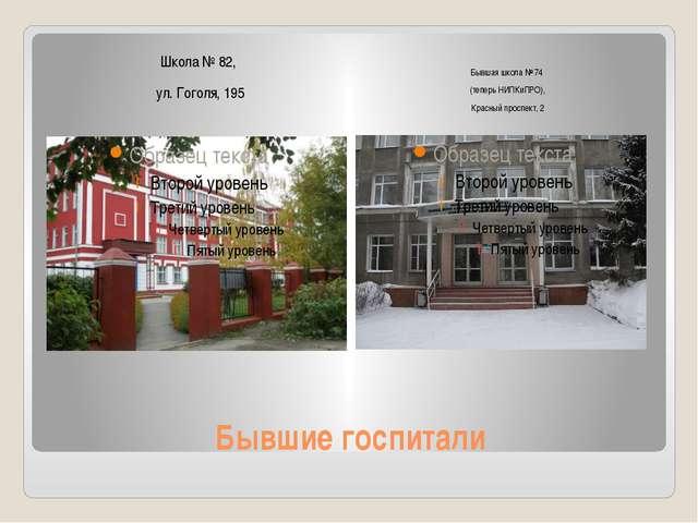 Бывшие госпитали Школа № 82, ул. Гоголя, 195 Бывшая школа № 74 (теперь НИПКиП...