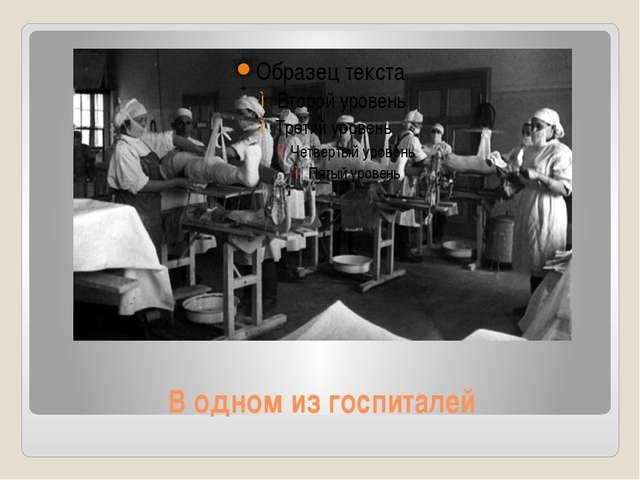 В одном из госпиталей