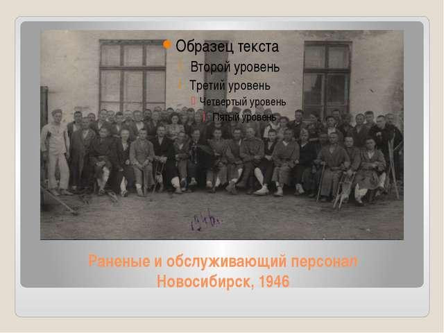 Раненые и обслуживающий персонал Новосибирск, 1946