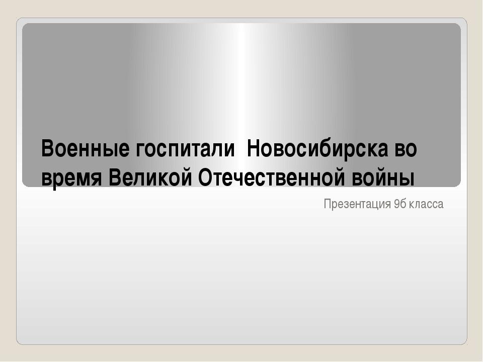 Военные госпитали Новосибирска во время Великой Отечественной войны Презентац...