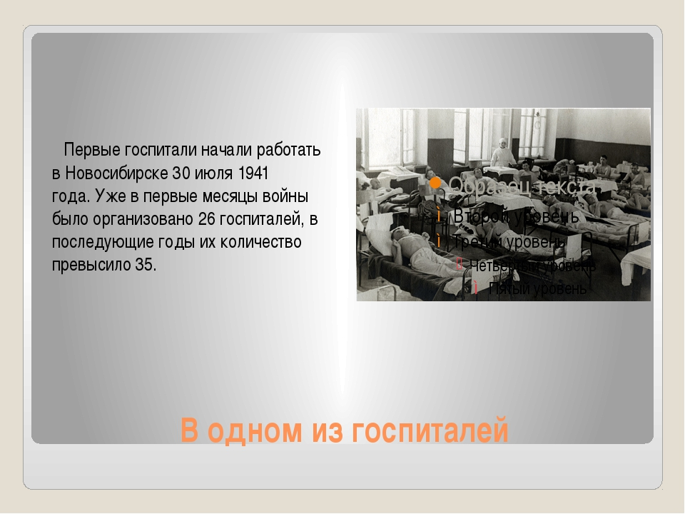 В одном из госпиталей Первые госпитали начали работать в Новосибирске 30 июля...
