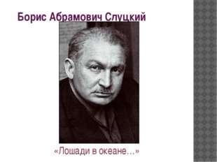 Борис Абрамович Слуцкий «Лошади в океане…»