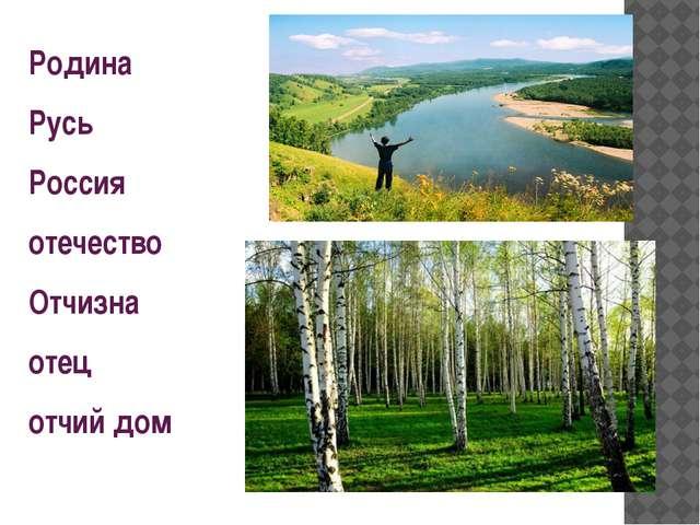 Родина Русь Россия отечество Отчизна отец отчий дом