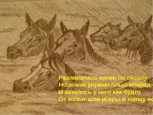 Разливалась кровь по океану Но вожак упрямо плыл вперед. И казалось у него ка