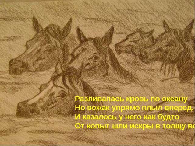 Разливалась кровь по океану Но вожак упрямо плыл вперед. И казалось у него ка...
