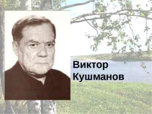 Виктор Кушманов