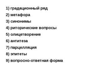 1) градационный ряд 2) метафора 3) синонимы 4) риторические вопросы 5) олицет