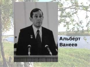 Альберт Ванеев