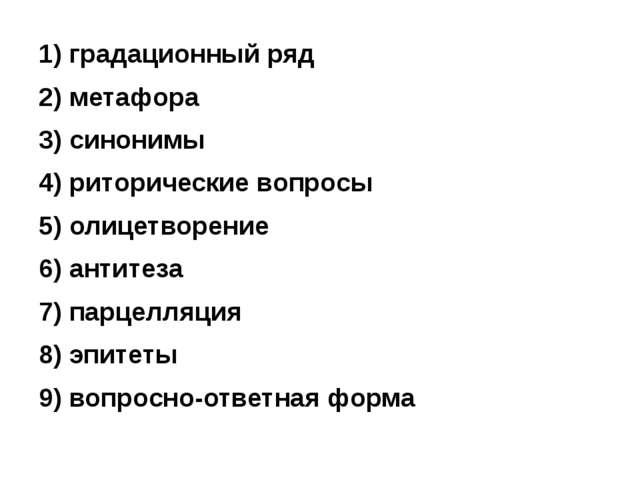 1) градационный ряд 2) метафора 3) синонимы 4) риторические вопросы 5) олицет...