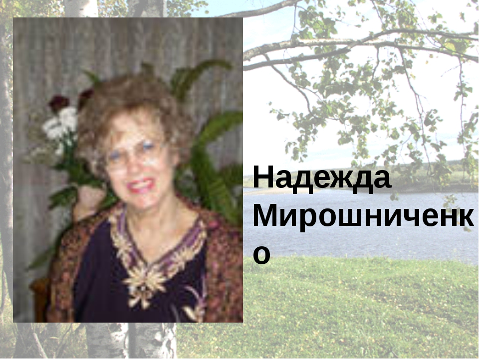 Надежда Мирошниченко