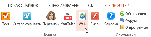 Вставка веб-объекта в iSpring Suite