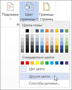 Редактирование цвета страницы