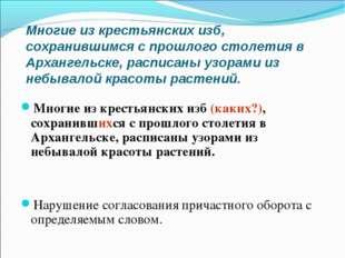Многие из крестьянских изб, сохранившимся с прошлого столетия в Архангельске,