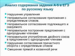 Анализ содержания задания А-5 в ЕГЭ по русскому языку Нарушение управления Не
