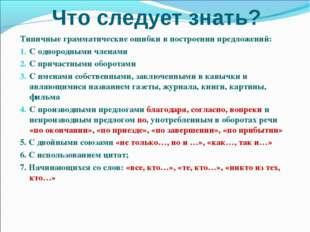 Что следует знать? Типичные грамматические ошибки в построении предложений: С