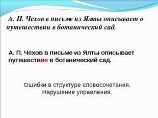 А. П. Чехов в письме из Ялты описывает о путешествии в ботанический сад. А.