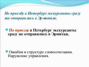 По приезду в Петербург экскурсанты сразу же отправились в Эрмитаж. По приезде