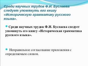 Среди научных трудов Ф.И. Буслаева следует упомянуть его книгу «Историческую