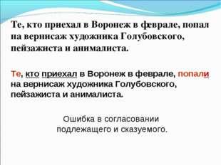 Те, кто приехал в Воронеж в феврале, попал на вернисаж художника Голубовского
