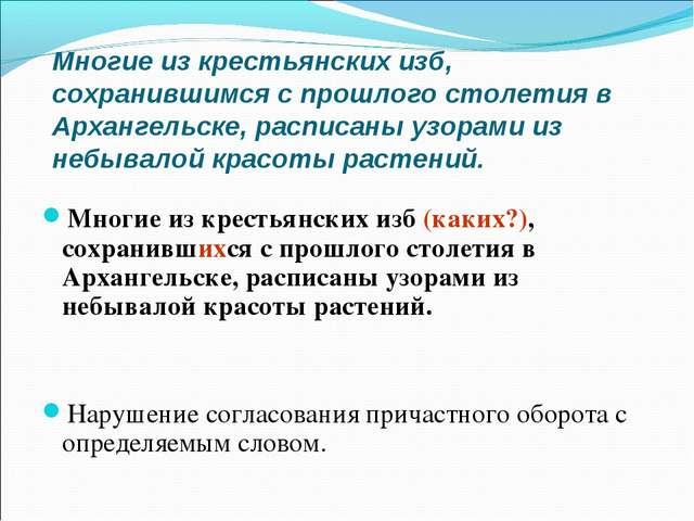 Многие из крестьянских изб, сохранившимся с прошлого столетия в Архангельске,...