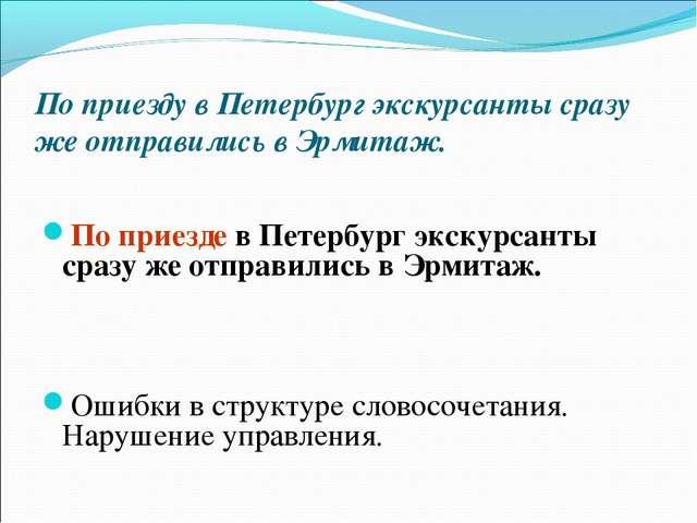 По приезду в Петербург экскурсанты сразу же отправились в Эрмитаж. По приезде...