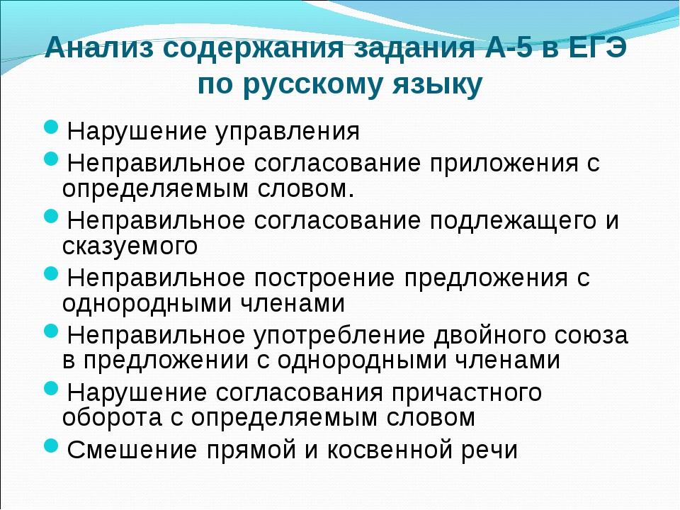 Анализ содержания задания А-5 в ЕГЭ по русскому языку Нарушение управления Не...