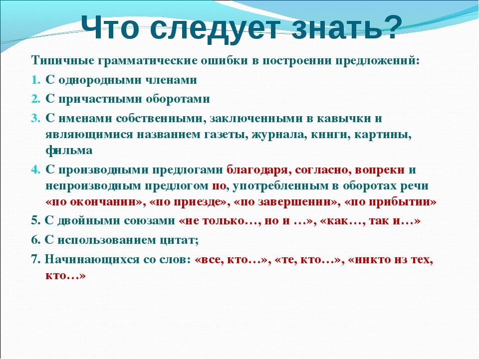 Что следует знать? Типичные грамматические ошибки в построении предложений: С...