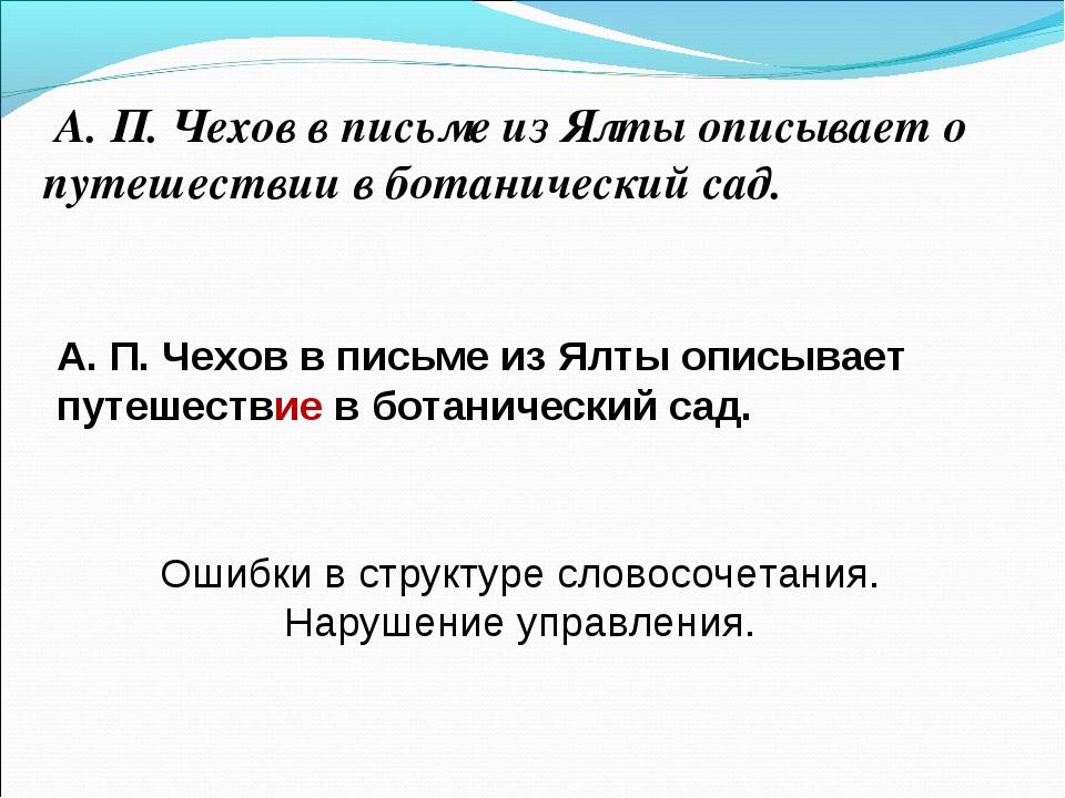 А. П. Чехов в письме из Ялты описывает о путешествии в ботанический сад. А....
