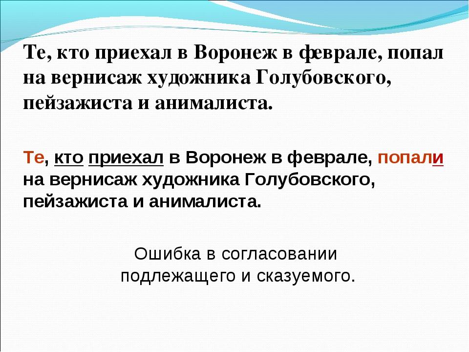 Те, кто приехал в Воронеж в феврале, попал на вернисаж художника Голубовского...