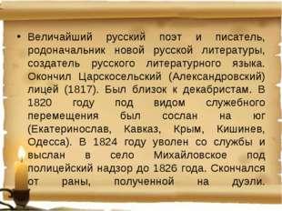 Величайший русский поэт и писатель, родоначальник новой русской литературы, с