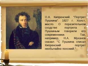 """О.А. Кипренский. """"Портрет Пушкина"""". 1827 г. Холст, масло. О поразительном схо"""