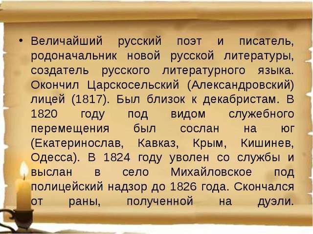 Величайший русский поэт и писатель, родоначальник новой русской литературы, с...