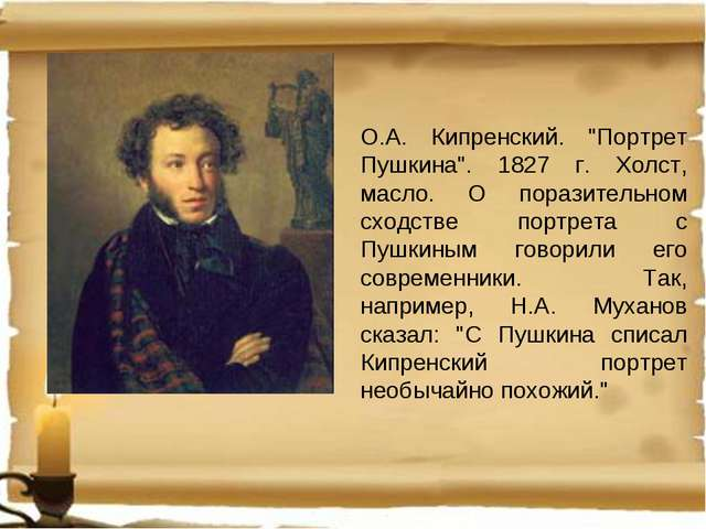 """О.А. Кипренский. """"Портрет Пушкина"""". 1827 г. Холст, масло. О поразительном схо..."""