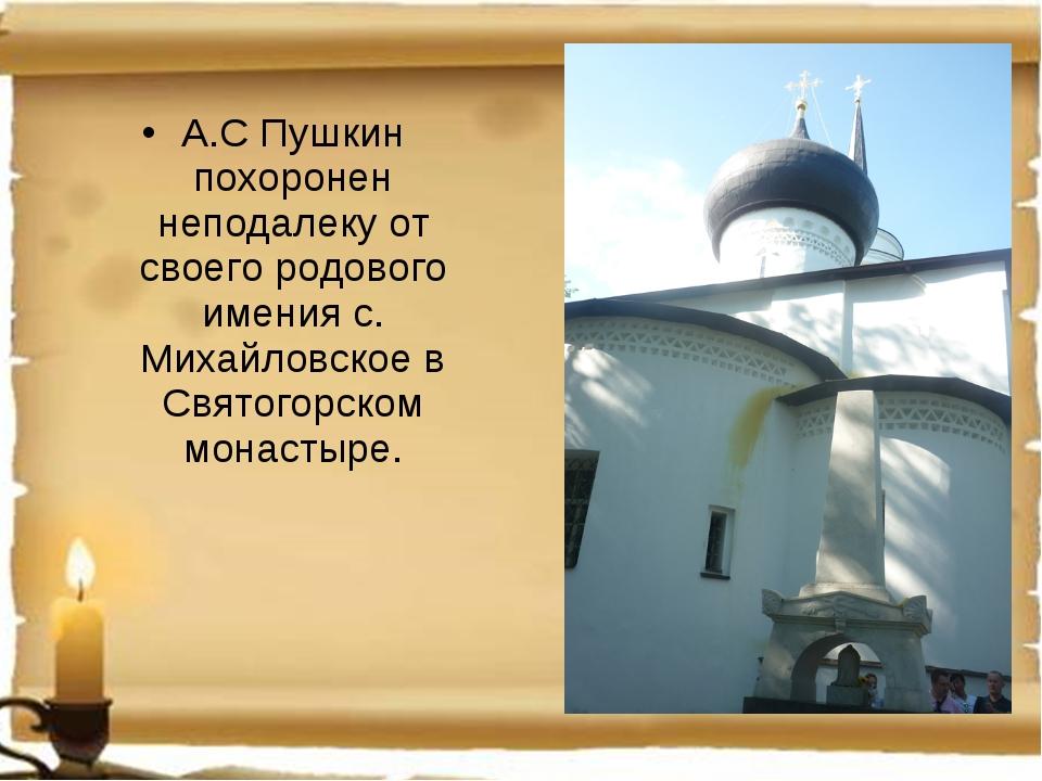 А.С Пушкин похоронен неподалеку от своего родового имения с. Михайловское в С...