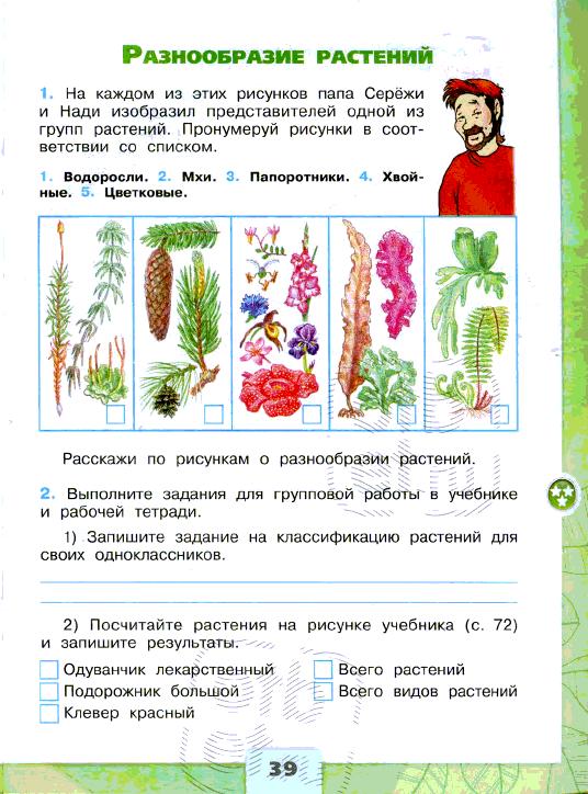 C:\Documents and Settings\Admin\Рабочий стол\стр.39.png