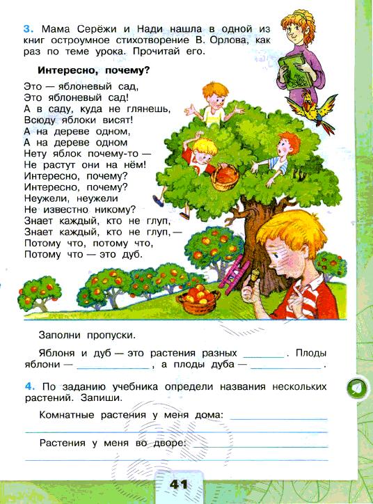 C:\Documents and Settings\Admin\Рабочий стол\стр.41.png