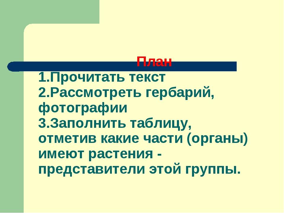 План 1.Прочитать текст 2.Рассмотреть гербарий, фотографии 3.Заполнить таблиц...