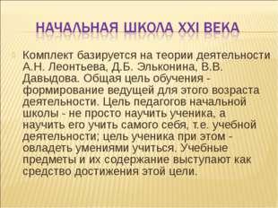Комплект базируется на теории деятельности А.Н. Леонтьева, Д.Б. Эльконина, В.