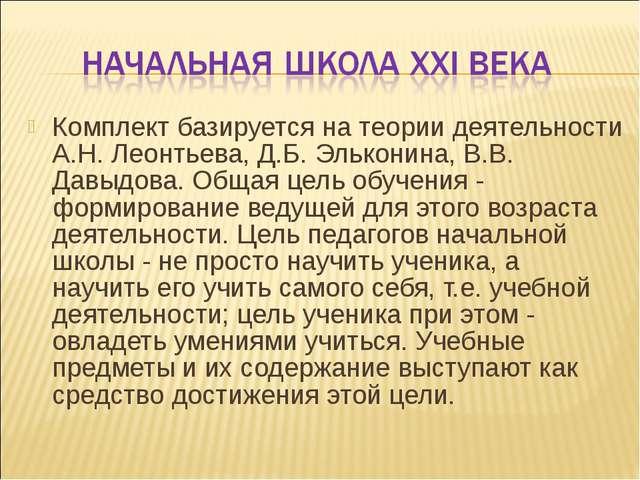 Комплект базируется на теории деятельности А.Н. Леонтьева, Д.Б. Эльконина, В....