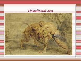 Немейский лев