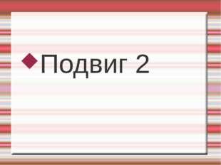 Подвиг 2